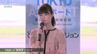 フジテレビドラマ「TOKYOエアポート」 10月14日スタート 毎週日曜日午後...