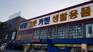 현호종합물류 국내최대주방용품매장032-571-0801 …