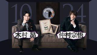 「AD-LIVE 2020」開幕直前コメント 【10/24(土) :木村昴・仲村宗悟】