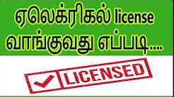 Electrical License in TamilNadu. எலக்ட்ரிகல் license வாங்குவது எப்படி