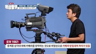 [NCS] 영상촬영 07 카메라기종 ・ 렌즈종류 선택하…