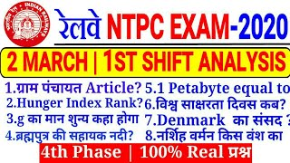 RRB NTPC 2 MARCH 1ST SHIFT PAPER ANALYSIS 100% REAL QUESTION सबसे ज्यादा प्रश्न