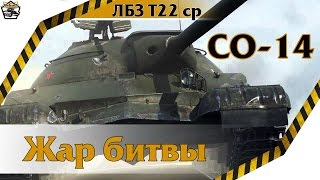 ЛБЗ Т 22 ср СО-14 - Жар битвы
