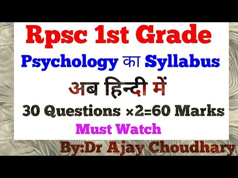 Rpsc 1st Grade Psychology Syllabus in hindi by Dr.Ajay Choudhary