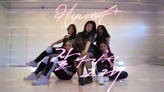 [EAST2WEST][DANCE COVER] HYUNA (현아) - 잘나가서 그래 (Roll Deep)