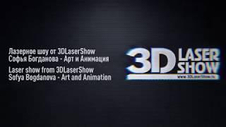 Лазерное шоу на свадьбу от 3DLaserShow