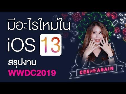 WWDC2019 | iOS13 ฉบับ3นาทีครบรู้เรื่อง ดูด่วนของใหม่เพียบ !!! - วันที่ 03 Jun 2019