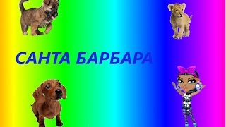 *сериал* САНТА БАРБАРА, 1 серия!
