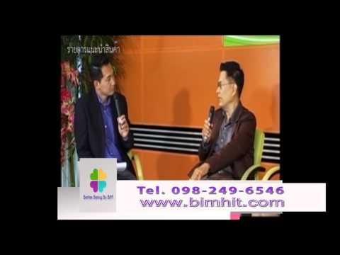 #ทีวีช่อง5 ฟรีทีวี รายการสุขและสวย ปัญหาสุขภาพข้อเข่าอักเสบ โทร.098 249 6546