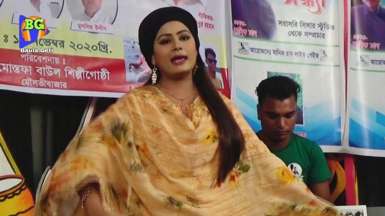 নিরিখ বান্ধরে দুই নয়নে ভুইলনা মন তারে | Shiuly Sarkar 2021 | বাংলা জনপ্রিয় গান | Baula Geti