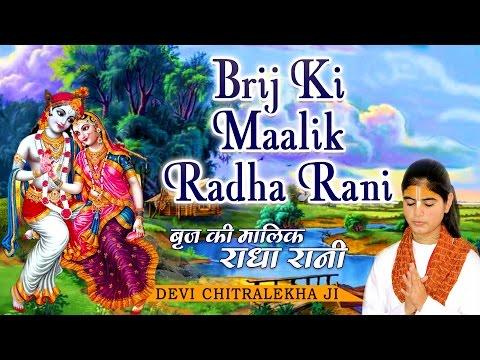 BRIJ KI MAALIK RADHA RANI RADHA Radha Krishna Bhajans By DEVI CHITRALEKHA I AUDIO JUKE BOX