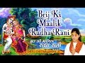 Download BRIJ KI MAALIK RADHA RANI RADHA Radha Krishna Bhajans By DEVI CHITRALEKHA I AUDIO JUKE BOX MP3 song and Music Video