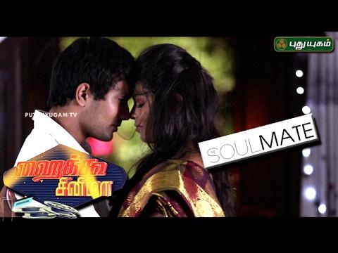 SOULMATE Award Winning Tamil Short Film   HAIKU CINEMA   05/02/2017   Puthuyugamtv