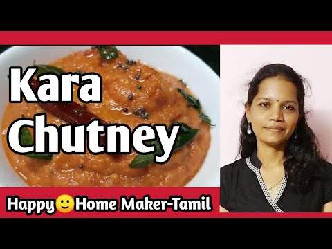 Hotel Style Red Kara Chutney | Sigappu Kara Chutney| Spicy Tomato Chutney