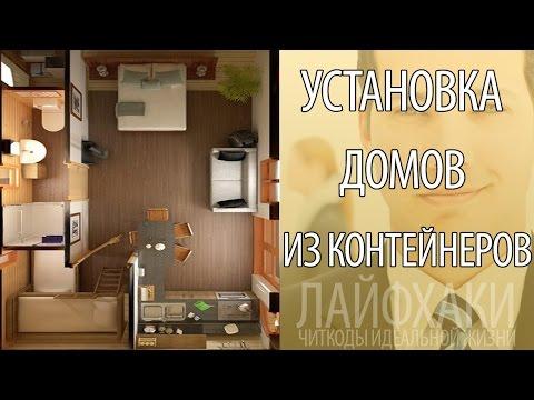 видео: Дома из контейнеров - Обучение инвестированию с нуля