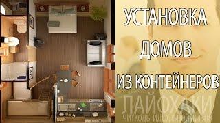 видео Дачный домик из контейнера – преимущества и недостатки конструкции, этапы постройки