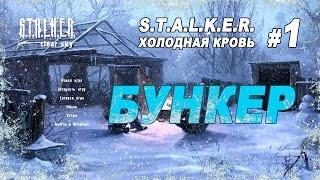 Начало. Бункер / Прохождение S.T.A.L.K.E.R. Холодная Кровь / Часть 1