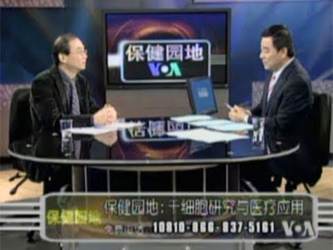2011-01-22 保健园地(3/3): 干细胞研究与医疗应用