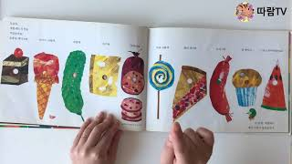 배고픈애벌레 책읽기/에릭칼/책읽어주는 미술선생님/책읽고…