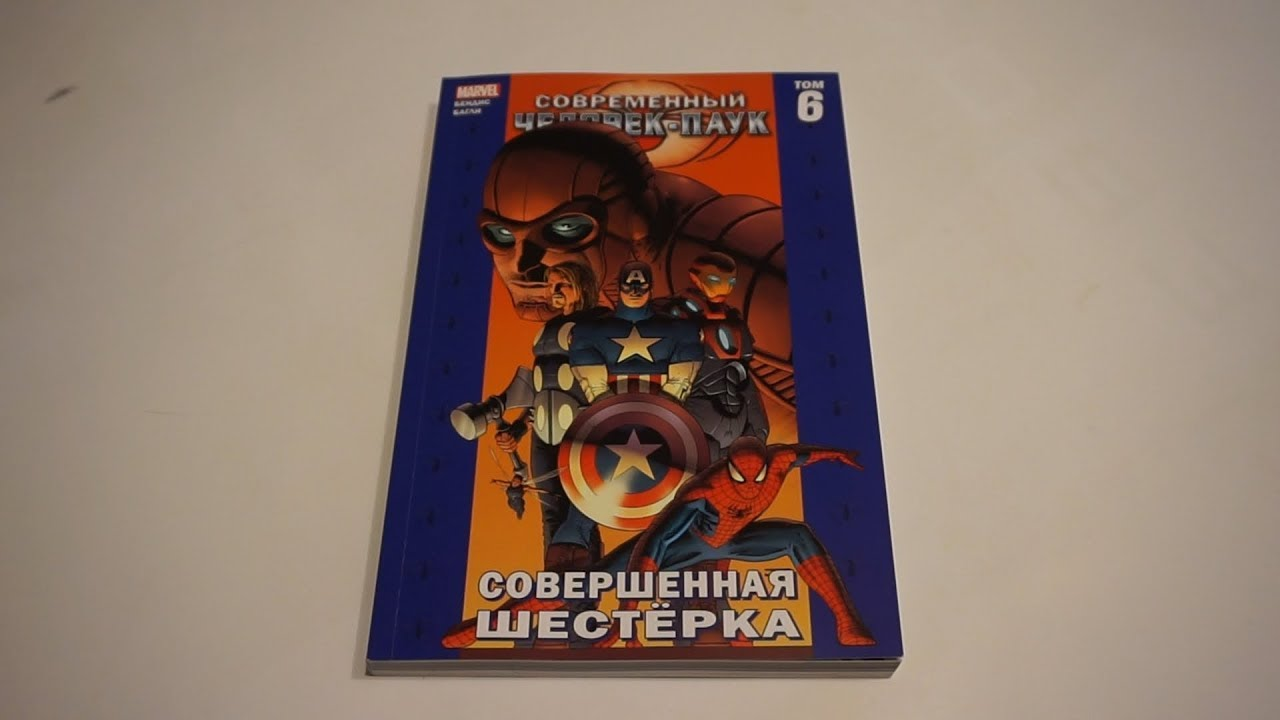 Современный Человек-Паук. Том 6. Совершенная шестерка ...