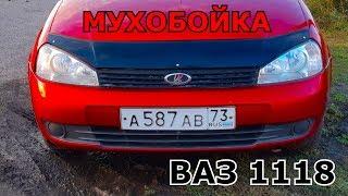 GaraGe D21 // Установка МУХОБОЙКИ // ВАЗ 1118 ЛАДА КАЛИНА