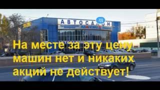 видео Инком Авто — Кредит