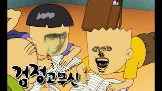[데스노트] 검정고무신 OP
