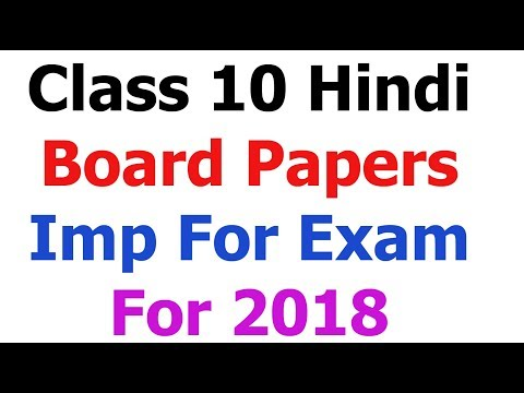 Board Paper Class 10    Subject : Hindi    Model Paper Of Class 10    Guess Paper Of NCERT/CBSE/RBSE