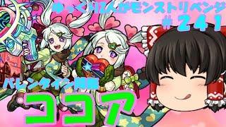 【ゆっくり実況】#241 バレンタイン降臨「ココア」 ゆっくり2人がモンストリベンジ!!
