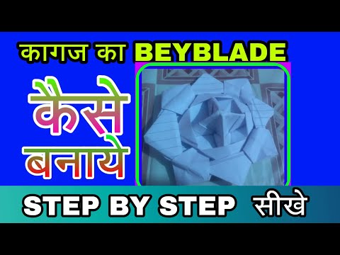 HOW TO  MAKE PAPER BEYBLADE // काजक का BEYBLADE कैसे बनाये/ STEP BY STEP सीखे