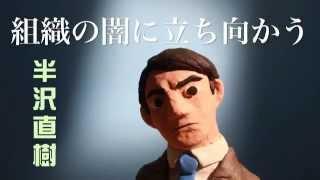 【募集終了】半沢直樹シリーズ『ロスジェネの逆襲』(池井戸潤・著/文...