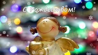 С Рождеством Короткая Музыкальная Видео Открытка Поздравление