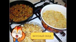 БЫСТРЫЙ ОБЕД: Овощное рагу/Каша из Булгура с овощами/Жаренное филе минтая.