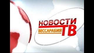 Випуск новин «Бессарабия ТВ» 16 жовтня 2017
