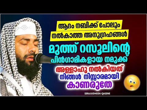 р┤╡р┤┐р┤╢р╡Нр┤╡р┤╛р┤╕р┤┐р┤Хр┤│р╡Бр┤Яр╡Ж р┤ор┤ир┤В р┤Хр┤╡р╡╝р┤ир╡Нр┤и р┤кр╡Нр┤░р┤нр┤╛р┤╖р┤гр┤В | SUPER ISLAMIC SPEECH IN MALAYALAM 2018 | SIRAJUDHEEN QASIMI 2018
