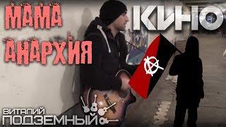 Кино - Мама-Анархия (кавер - Виталий Подземный)