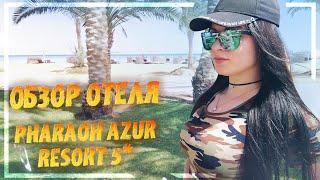 Песчаная буря в Египте Большой обзор отеля Pharaoh Azur Resort