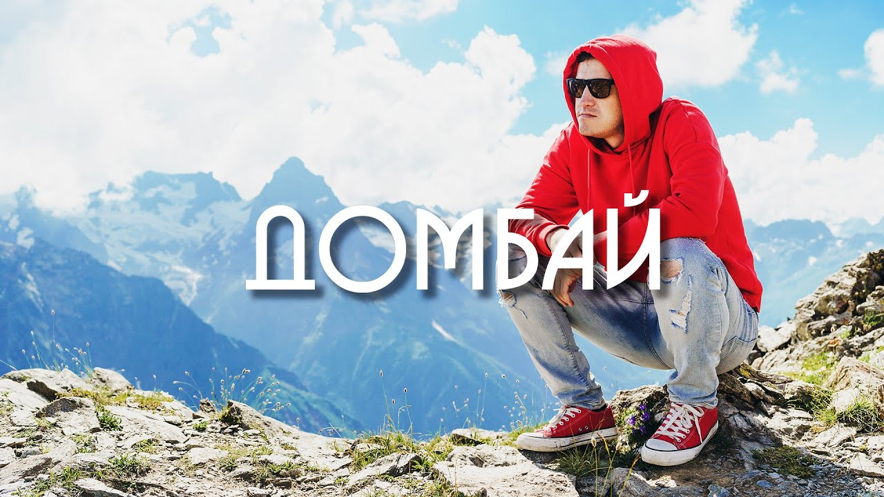 Путешествие по России - ДОМБАЙ 2020 / Домбай летом, что посмотреть, погода в горах