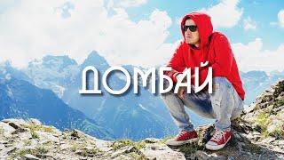 Путешествие по России ДОМБАЙ 2020 Домбай летом что посмотреть погода в горах