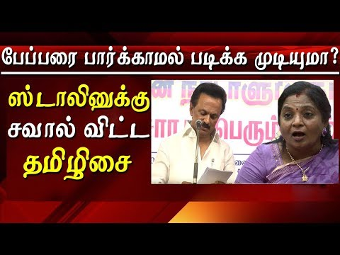 பேப்பரை பார்க்காமல் படிக்க முடியுமா? ஸ்டாலினுக்கு சவால் விட்ட தமிழிசை   for tamil news today news in tamil tamil news live latest tamil news tamil #tamilnewslive sun tv news sun news live sun news   Please Subscribe to red pix 24x7 https://goo.gl/bzRyDm  #tamilnewslive sun tv news sun news live sun news