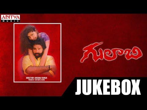Gulabi Movie Full Songs Jukebox || J.D.Chakravarthy, Maheswari || Krishna Vamsi