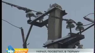 Ценный выбор: наказание за кражу электроэнергии ужесточат