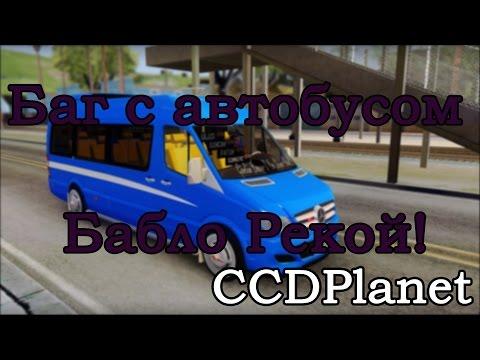 Баг с автобусом на CCDPlanet или как очень быстро заработать денег!
