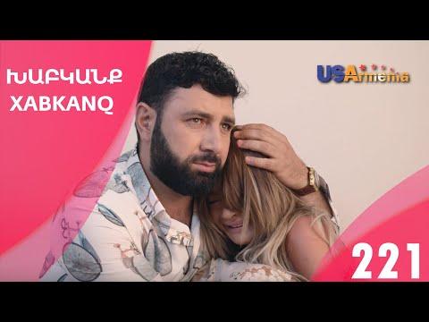 Xabkanq/Խաբկանք-Episode  221