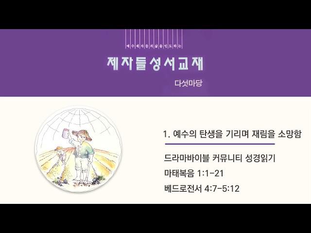[제자들 성서교재] 다섯마당 - Chapter1