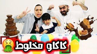 تحدي نافورة الككاو مع الصمونات الغامضة - عائلة عدنان