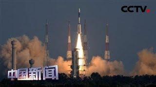 [中国新闻] 印媒:印军拟在今日开启史上首次太空军事演习 太空军备竞赛公开化增加发生太空冲突的风险 | CCTV中文国际