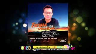 โรจน์ เกียรติภูมิ - สวรรค์คนขายแรง【official audio】Sa Wan Khai Raeng