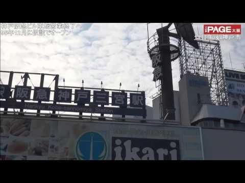 阪急神戸三宮駅駅ビル、11日に閉館 THEPAGE大阪