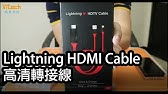 iPhone HDMI更新教學- YouTube